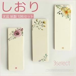 しおり 栞 ブックマーク 文具 10枚セット 紙製 花柄 シンプル かわいい|ejej-shopping