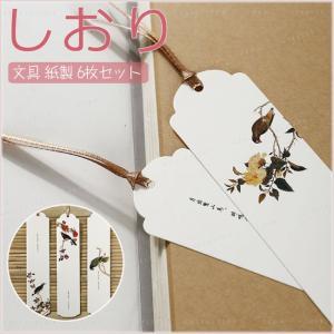 しおり 栞 ブックマーク プレゼント 贈り物 かわいい 6枚セット 文具 紙製|ejej-shopping