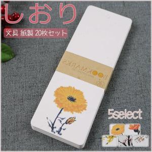 しおり 栞 ブックマーク 20セット 紙製 DIY 手作り|ejej-shopping