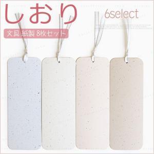 しおり 栞 ブックマーク 8枚セット 文具 シンプル 記念品 卒業祝い 送別 紙製|ejej-shopping