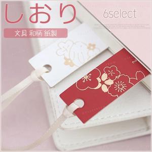 しおり 栞 ブックマーク かわいい 文具 桜 和柄 レザー|ejej-shopping