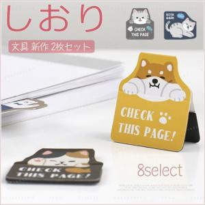 しおり 栞 ブックマーク 2枚セット かわいい プレゼント 文具|ejej-shopping
