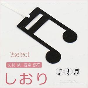 しおり 栞 ブックマーク 音楽 音符 文具 かわいい|ejej-shopping