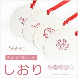 しおり 栞 ブックマーク 4枚セット 文具 花柄 楕円 DIY 紙製|ejej-shopping