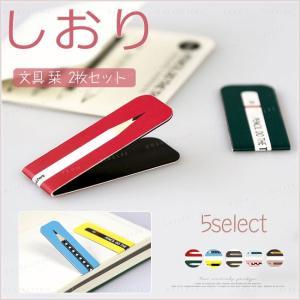 しおり 栞 ブックマーク 文具 2枚セット シンプル|ejej-shopping