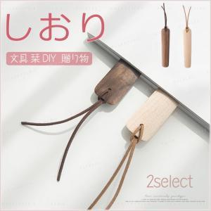 しおり 栞 ブックマーク DIY プレゼント 贈り物 シンプル 記念品|ejej-shopping