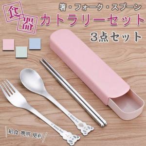 カトラリーセット 箸 フォーク スプーン 3点セット ケース付き コンパクト 食器 お弁当 給食 おしゃれ 携帯 便利|ejej-shopping