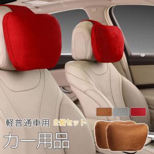 ネックパッド 2個セット ヘッドレスト ネックサポート ネックピロー 自動車 運転・ドライブ 軽普通車用 長時間運転を快適に ejej-shopping