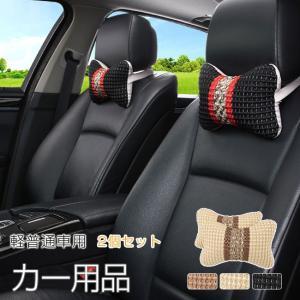 ネックパッド 2個セット 車のヘッドレストネック枕 ネックサポート ネックピロー 自動車 運転・ドライブ 軽普通車用 長時間運転を快適に ejej-shopping