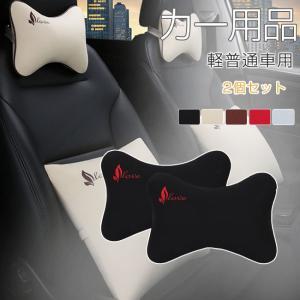 ネックパッド 2個セット ヘッドレスト ネックピロー 頸椎サポート ネックサポート 自動車 運転・ドライブ カー用品 長時間運転を快適に ejej-shopping