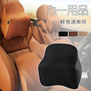 ネックパッド  ヘッドレスト 頸椎サポート 車用 低反発 ネックピロー ネックサポート 自動車 運転・ドライブ 人体力学に基づいた設計 ejej-shopping