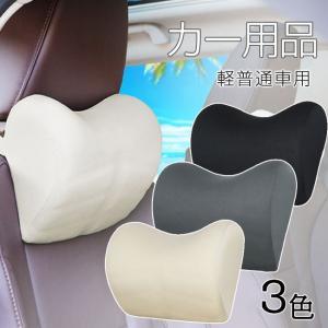 ネックパッド  低反発クッション ヘッドレスト 頸椎サポート ネックサポート 自動車 運転・ドライブ 人体力学に基づいた設計 ejej-shopping