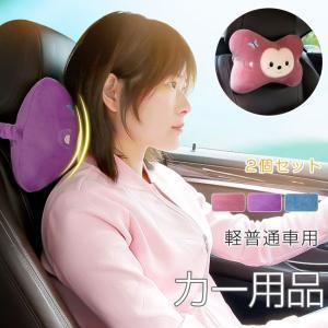 ネックパッド 2個セット 車のヘッドレストネック枕 ネックサポート 自動車 運転・ドライブ 軽普通車用 カー用品 長時間運転を快適に ejej-shopping