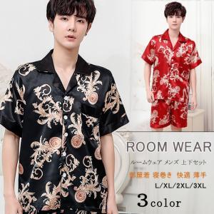 ルームウェア メンズ パジャマ 上下セット 半袖 ショートパンツ ハーフパンツ 寝巻き 高級 冷房対策 快適 薄手|ejej-shopping