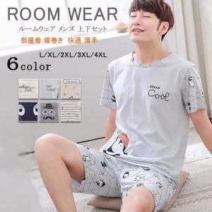 ルームウェア メンズ 上下セット 半袖 Tシャツ ハーフパンツ 寝巻き 半ズボン 快適 冷房対策 薄手|ejej-shopping