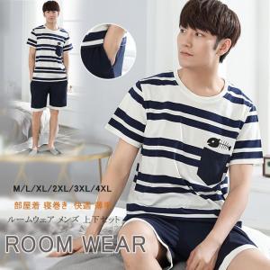 ルームウェア メンズ 上下セット 半袖 Tシャツ ハーフパンツ 半ズボン 寝巻き 冷房対策 部屋着 薄手|ejej-shopping