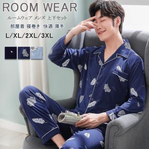 ルームウェア メンズ 上下セット パジャマ 長袖 長ズボン 無地 前開き シャツパジャマ 冷房対策 部屋着 寝巻き 薄手|ejej-shopping