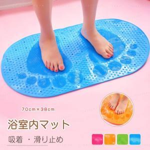 浴室内マット お風呂マット お風呂洗い場マット バス用品 浴室用品 浴槽 吸着 マット 滑り止め フラット吸盤型|ejej-shopping
