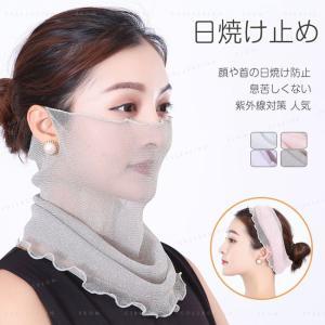フェイスカバー UVカット マスク 顔や首の日焼け防止 夏用 ネックカバー レディース 日焼け止め やわらか 人気 ejej-shopping