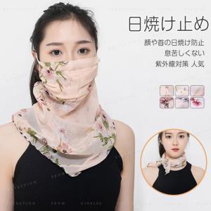 フェイスカバー UVカット マスク 日焼け防止 ネックカバー レディース 息苦しくない 夏用 紫外線対策 人気 ejej-shopping