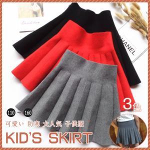 女の子 子供服 ショートスカート キッズ 無地 可愛い 大人気 送料無料 シンプル リーツスカート ニットウェア ejej-shopping