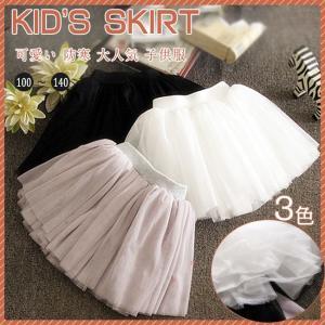 女の子 子供服 ショートスカート キッズ 可愛い 大人気 送料無料 チュールスカート ejej-shopping