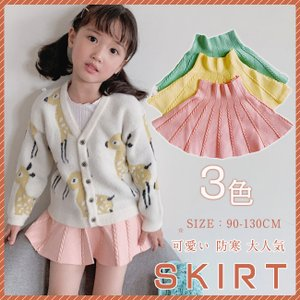 女の子 子供服 ショートスカート キッズ 可愛い  防寒 大人気 送料無料 ニットウェア Aライン ejej-shopping