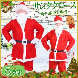 サンタコスプレ コスチューム クリスマス サンタ サンタクロース 不織布 4点セット メンズ 帽子付き コスプレ 衣装 変装 仮装 上下セット|ejej-shopping