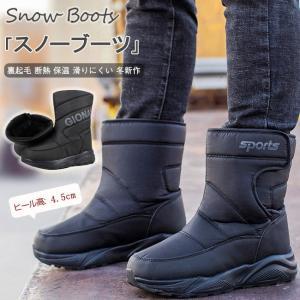 スノーブーツ ムートンブーツ 防水 靴 厚底 雪 ブーツ 裏起毛 断熱 保温 滑りにくい 冬新作|ejej-shopping