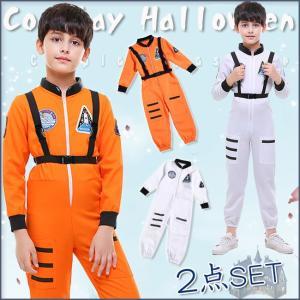 ハロウィン 子供 宇宙飛行士 コスチューム コスプレ Halloween ハロウィン 衣装kids ハロウィン 変装cosplay ejej-shopping