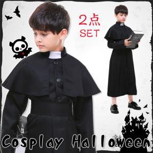 ハロウィン 子供 男の子 神父 牧師 コスチューム コスプレ Halloween ハロウィン 衣装kids ハロウィン 変装 ステージ衣装 ejej-shopping