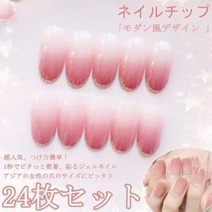 ネイルチップ グラデーションカラー 肌色 ピンク 大人のセクシー デザインネイルチップ ネイルパーツ つけ爪 周りゴールド飾り付き 取り外す可能|ejej-shopping