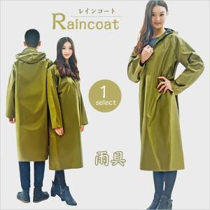 品質にこだわり、お求め安い価格を追求したファッション!♪ 人気レインコートを取り揃え!♪ 是非、参考...