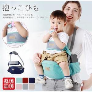 抱っこひも スリング ベビーキャリア 抱っこ紐 収納 新生児 ヒップシート 通気