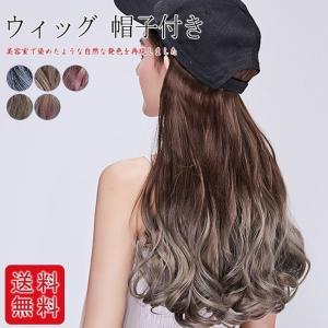ウィッグ 帽子付き 長い巻き毛 自然 小顔効果 クラーデション 高い弾性  帽子一体型 つけ毛|ejej-shopping