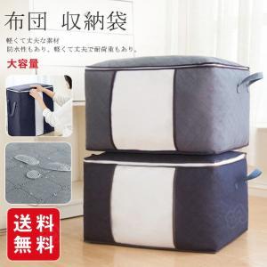 布団 収納袋 収納ケース カバー ふとん 大型バッグ 大容量バッグ 荷物 運搬 衣類 3個以上宅配便...