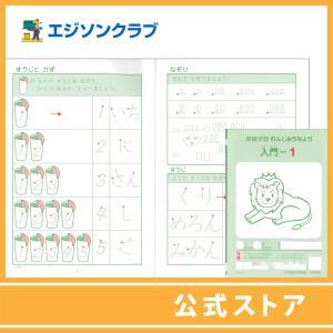 れんしゅうちょう入門-1(年長用) 幼児教材|ejisonclub