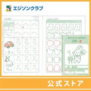 れんしゅうちょう入門-2(年長用) 幼児教材|ejisonclub