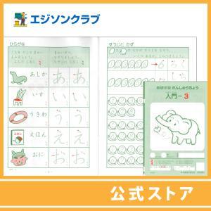 れんしゅうちょう入門-3(年長用) 幼児教材|ejisonclub