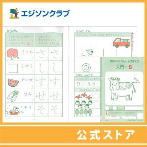 れんしゅうちょう入門-5(年長用) 幼児教材|ejisonclub