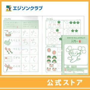 れんしゅうちょう入門-6(年長用) 幼児教材|ejisonclub