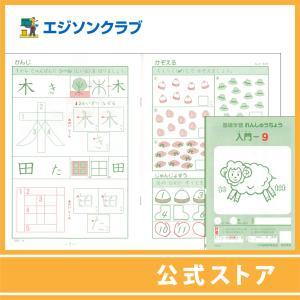 れんしゅうちょう入門-9(年長用) 幼児教材|ejisonclub