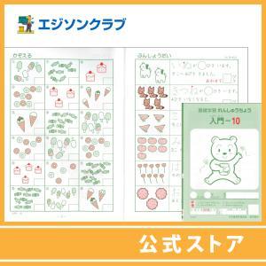 れんしゅうちょう入門-10(年長用) 幼児教材|ejisonclub