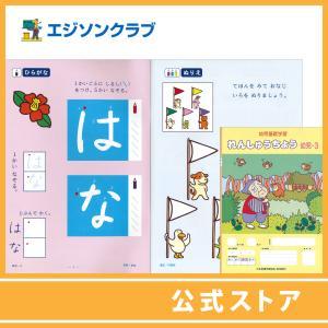 れんしゅうちょう幼児-3(年中用) 幼児教材|ejisonclub
