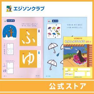 れんしゅうちょう幼児-4(年中用) 幼児教材|ejisonclub