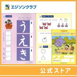 れんしゅうちょう幼児-5(年中用) 幼児教材|ejisonclub