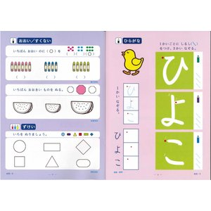 れんしゅうちょう幼児-6(年中用) 幼児教材|ejisonclub