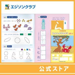 れんしゅうちょう幼児-8(年中用) 幼児教材|ejisonclub