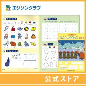 れんしゅうちょう幼児-9(年中用) 幼児教材|ejisonclub