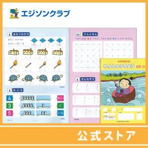 れんしゅうちょう幼児-10(年中用) 幼児教材|ejisonclub